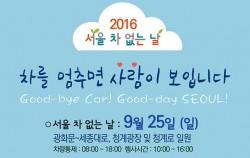 `서울시 차 없는 주간` 포스터