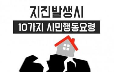 지진발생시 10가지 시민행동요령