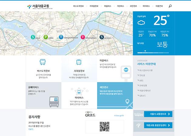 서울대중교통 홈페이지(bus.go.kr) 메인 화면