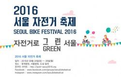 2016 서울 자전거 축제