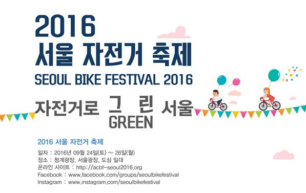 '서울 자전거 축제' 미리 참여하세요~