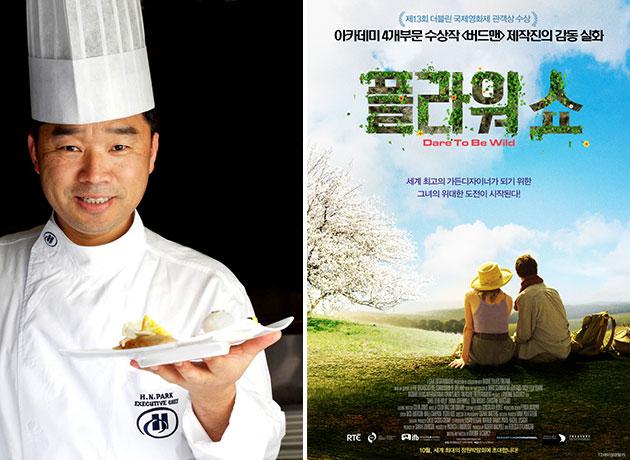 박효남 셰프(좌), 영화 `플라워쇼` 포스터(우)