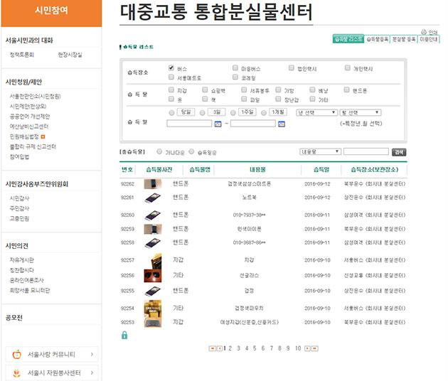 서울시 대중교통 통합분실물센터 사이트