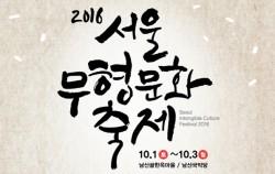 2016 서울무형문화축제