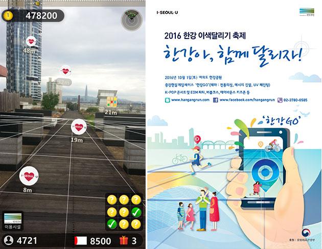 `한강 GO` 게임 예시(좌), 한강 이색 달리기 포스터(우)