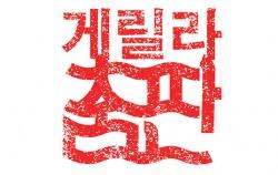 2016 서울댄스프로젝트 `게릴라춤판` 포스터