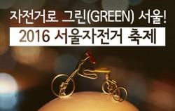 자전거로 그린(GREEN) 서울! 2016 서울자전거 축제