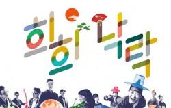 `2016 한가위 맞이 희희낙락` 포스터