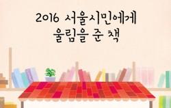 `2016서울시민에게 울림을 준 책` 전시 포스터