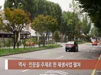 소통방통(16.9.29.목.677회)-(창덕궁 앞, 역사성 살린 재생계획 추진)