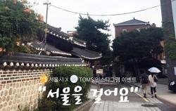 서울의 걷기 좋은 길