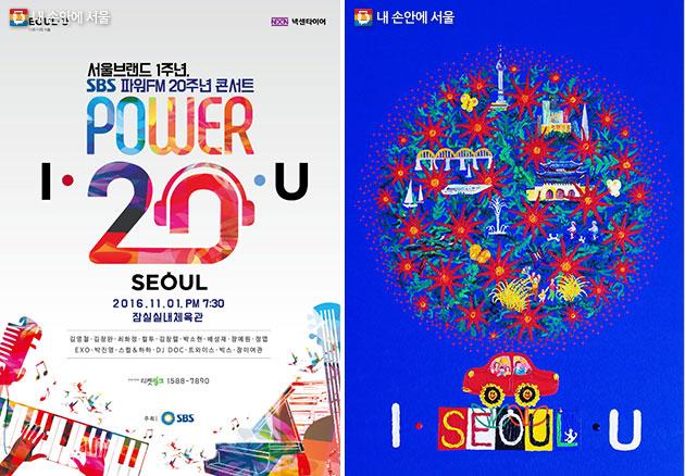 K-pop 콘서트 `I․POWER20․U`, 서울브랜드 아트콜라보展 작품 (김덕기作)