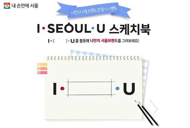 I·SEOUL·U 스케치북