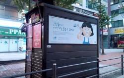 서울시민 희망광고 소재 공모를 통해 가로판매대 무료광고 지원을 받은 사례