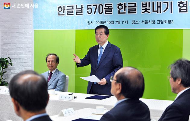 훈민정음 반포 570주년 맞아 '한글단체-서울시' 협약식