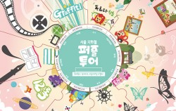 서울지하철 퍼즐투어