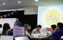 [함께서울 정책박람회]의 일환으로 진행된 `서울해결책방` 현장 ⓒ황두현