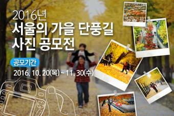 2016년 서울의 가을 단풍길사진공모전