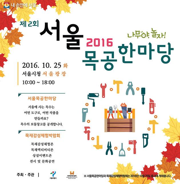 서울 목공 한마당