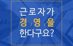 서울시 근로자이사제