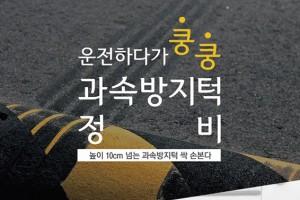 [그래픽뉴스] 쿵쿵 과속방지턱 안전 체크!