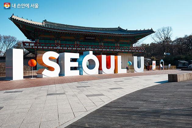 서울 어린이대공원에 설치된 I·SEOUL·U 홍보조형물