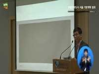 생활문화도시 서울 기본계획 발표 기자설명회