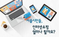 서울시민들은 인터넷 쇼핑을 얼마나 할까