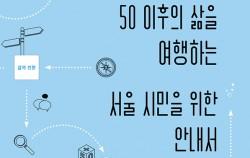 [50이후의 삶을 여행하는 서울 시민을 위한 안내서] 표지 이미지