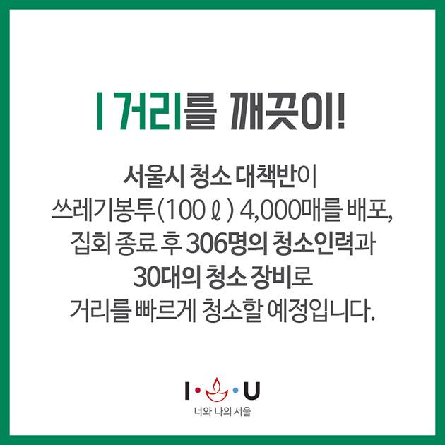 서울시 집회매뉴얼_015