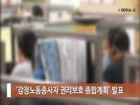 소통방통(16.11.15.화.709회)-(서울시 감정노동종사자 권리 보호 나서)