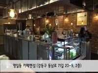 강동구, 청년의 꿈을 지원합니다, 강동구 일자리 카페