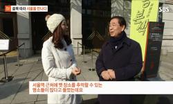 시장님이 소개하는 서울역일대 숨은 명소!