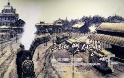 서울역에서 11월 11일까지 김광성 화백의 `그리다, 옛 서울` 전이 열리고 있다. ⓒ김윤경