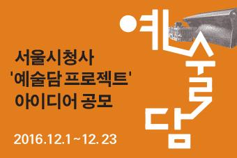 서울시청사 예술담 프로젝트 아이디어 공모