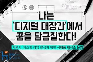 [카드뉴스] 꿈을 담금질하는 '디지털 대장간'