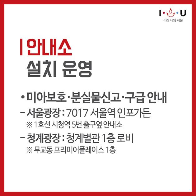 서울시 집회매뉴얼_02