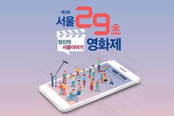서울 29초 영화제 썸네일