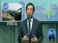 [서울현장클립] 2천년 역사도시 서울 선포식