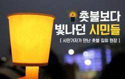촛불집회 카드뉴스