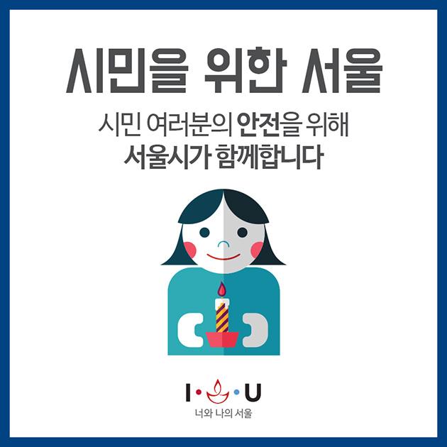 서울시 집회매뉴얼_016