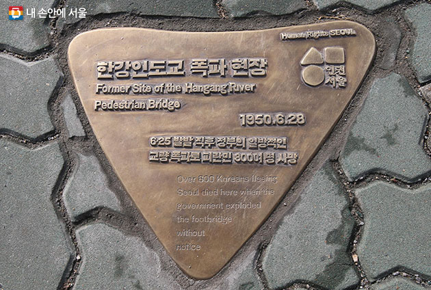 한강인도교 폭파현장(역삼각형) 인권현장 표지석