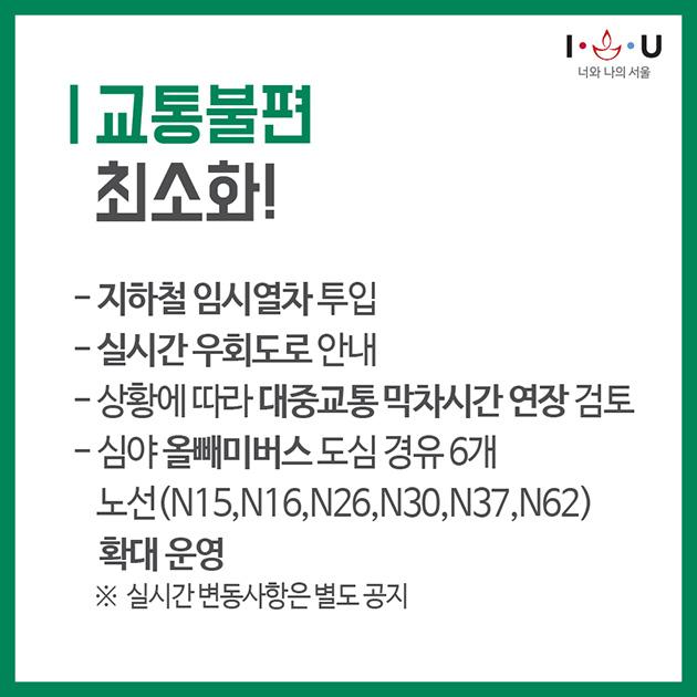 서울시 집회매뉴얼_03