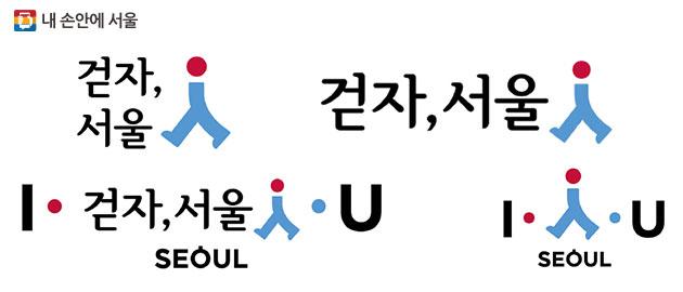 사람 `인(人)`+서울의 `시옷(ㅅ)`+걷는 모습을 표현한 `걷는 도시, 서울` BI
