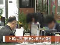 소통방통(16.11.14.월.708회)-(서울시 내년 예산안 29조 6,525억 원)