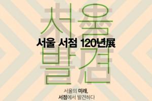 '서울 서점 120년' 역사를 한눈에