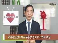 소통방통(16.11.23.수.715회)-(신속행정담당관 – 서울을 가지세요 )