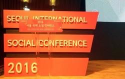2016 서울 국제 소셜 컨퍼러스가 열린 현장의 모습 ⓒ서지연