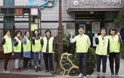 천호 3동 주민센터