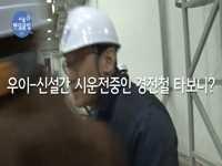[서울현장클립] 무인운행 1호 우이신설 경전철, 미리 시승하니?
